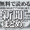 無料で読める新聞まとめアプリ for iphone