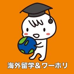 海外留学・ワーホリの情報アプリ サットアブロード