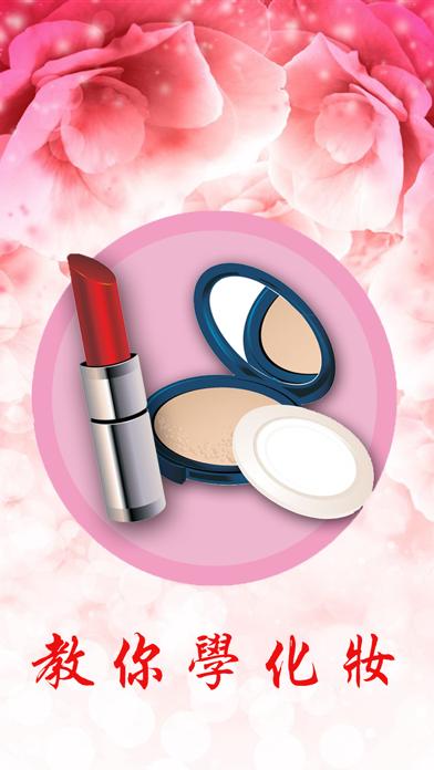 学化妆软件-学婚礼新娘化妆教程,看彩妆教程当美妆大师!