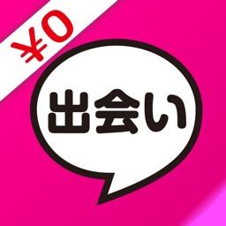 ¥0で即会いチャットができる出会い系掲示板SNS