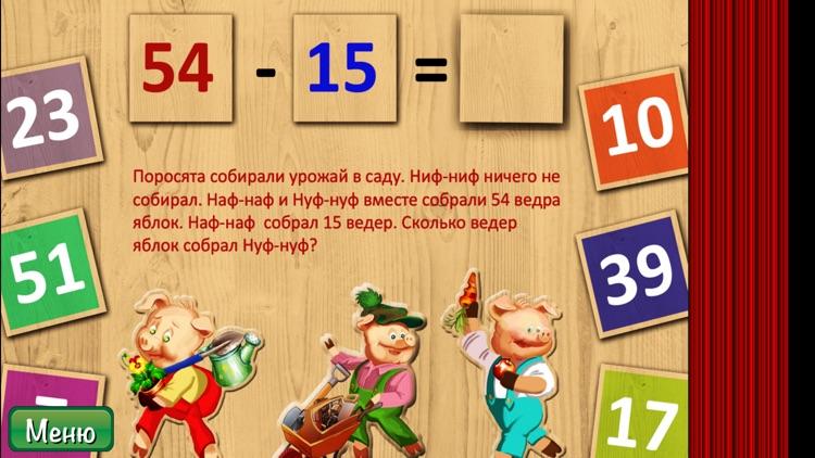 Математика для детей - Три поросенка