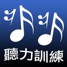 切分節奏聽力訓練-繁中版
