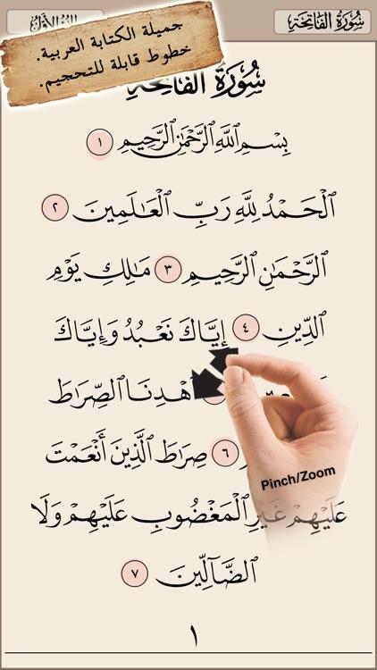 Quran Tafsir تفسير القرآن screenshot-0