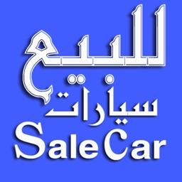 للبيع سيارات