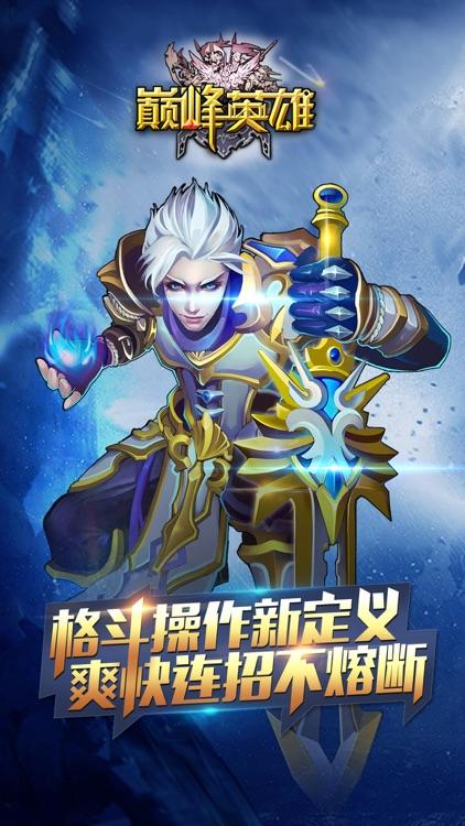 巅峰英雄 screenshot-4