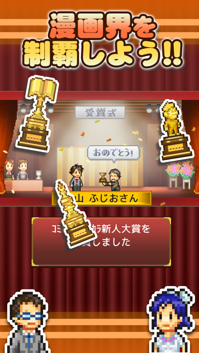 まんが一本道〆 screenshot1