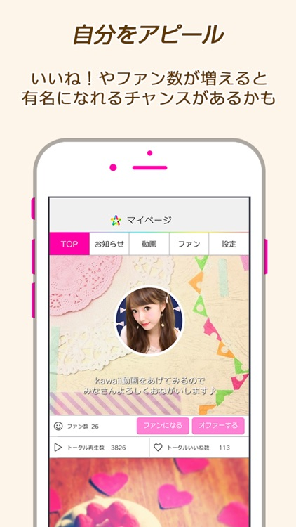 歌手発掘 動画投稿アプリ  カラオケ!sing!  App Star screenshot-3
