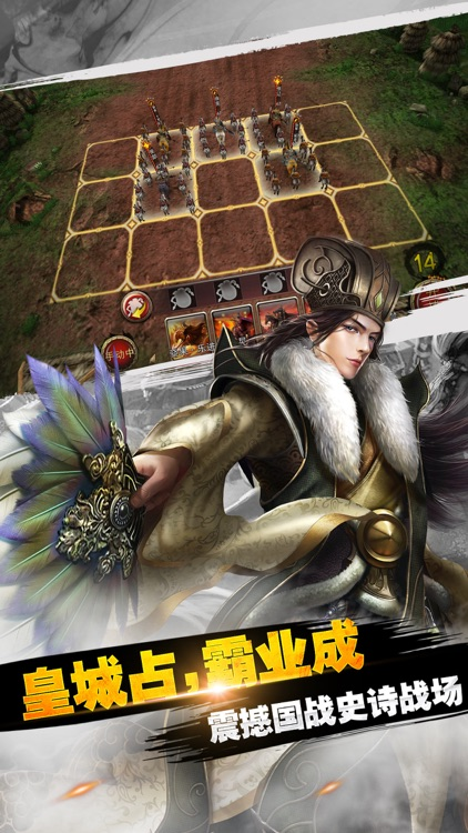 皇朝霸业 screenshot-4