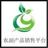 农副产品销售平台