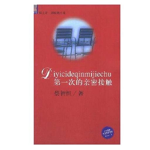 第一次的亲密接触—痞子蔡网络言情小说