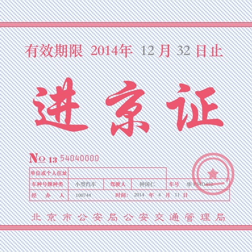 进京证-限行摄像头分布