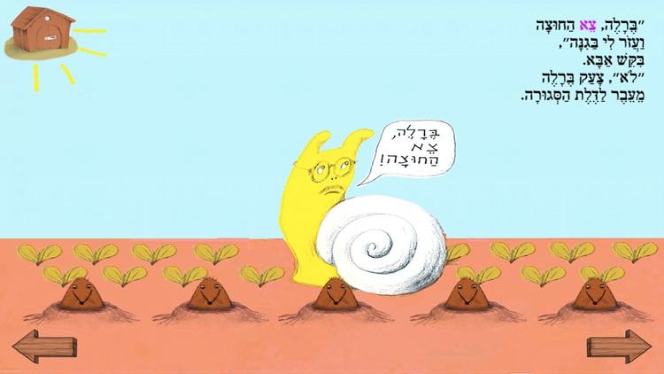 ברלה ברלה, צא החוצה – עברית לילדים