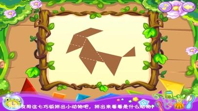 光头强形状拼图-智慧谷 儿童科学知识启蒙早教游戏(贴纸 拼图游戏) screenshot three