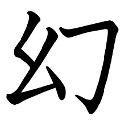 Daily Meditation - Kuji In
