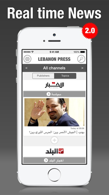 Lebanon Press - لبنان بريس