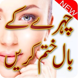Facial Hair Removal Tips In Urdu
