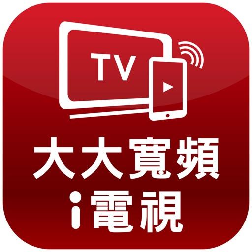 大大寬頻iTV