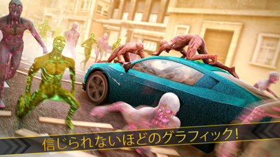 シミュレーション カー ゾンビ 戦争 - オンライン レース ゲーム あぷり 無料 3d 車 げーむのおすすめ画像2