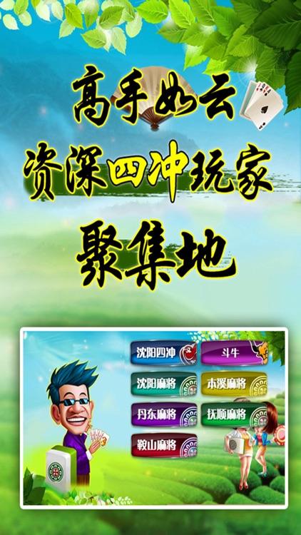 沈阳棋牌·娱网-四冲,沈阳麻将,斗牛,六冲等辽宁地区特色麻将游戏
