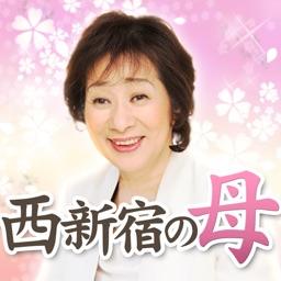 あなたの恋愛、彼との未来、出会いや結婚のすべてが分かる!〜西新宿の母〜