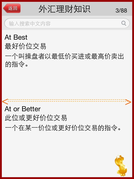外汇入门知识HD-炒汇必备知识 screenshot-3