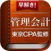 早解き!会計士短答 管理会計 東京CPA会計学院監修(厳選135肢)