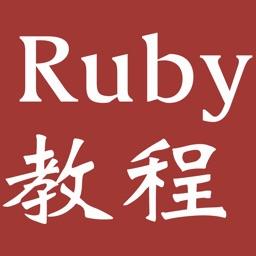 Ruby大全-教程|高级开发