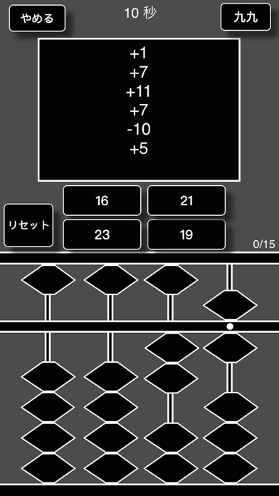 そろばんを覚えよう -1から学ぶ初心者のためのそろばん教室-のスクリーンショット3