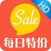 每日特价HD-淘宝优惠精选京东天猫商品特价