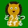 動物パズル【幼児向け知育アプリ】