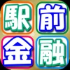 駅前金融l〜消費者金融・キャッシングの無料情報アプリ〜