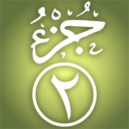 Quran Memorization Program - Tricky Questions - Juzu 2  برنامج حفظ القرآن الكريم ـ الأسئلة المتشابهة ـ الجزء الثاني