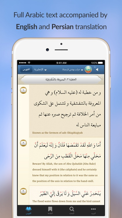 Nahj al-Balagha - نهج البلاغة screenshot-0