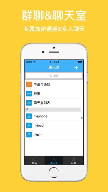 保密加密聊天&机密密信通信-专属隐私VPN通道通讯 screenshot-3