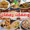 وصفات رمضان - Jalal Achkoune