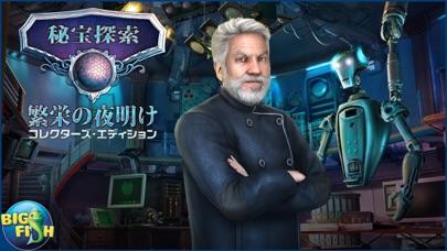 秘宝探索:繁栄の夜明け - ミステリーアイテム探しゲーム (Full)紹介画像5
