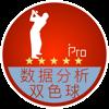 彩票数据分析之双色球Pro