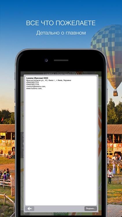 НавЛюкс Навигатор screenshot-4