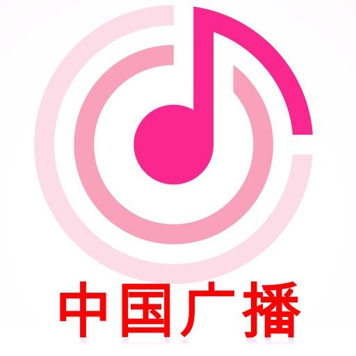 中国广播 - 免费音乐命中 Chinese radio