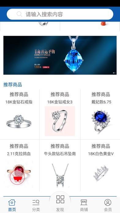 珠宝网 screenshot three