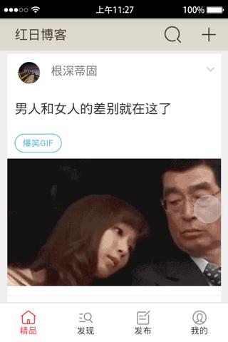 红日博客 - náhled