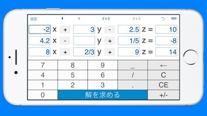 3 変数の線型方程式系の解 - iPh...