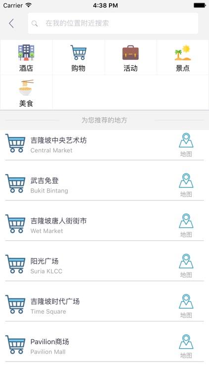 吉隆坡中文离线地图 screenshot-4