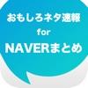 おもしろネタ速報 for NAVERまとめ