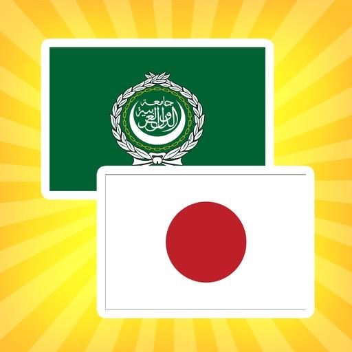 كلمات يابانية مترجمة / اللغة اليابانية / قاموس عربي ياباني - Japanese Arabic Translator