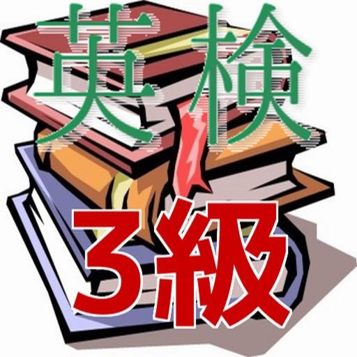 英検3級 合格対策問題集 よく出る熟語