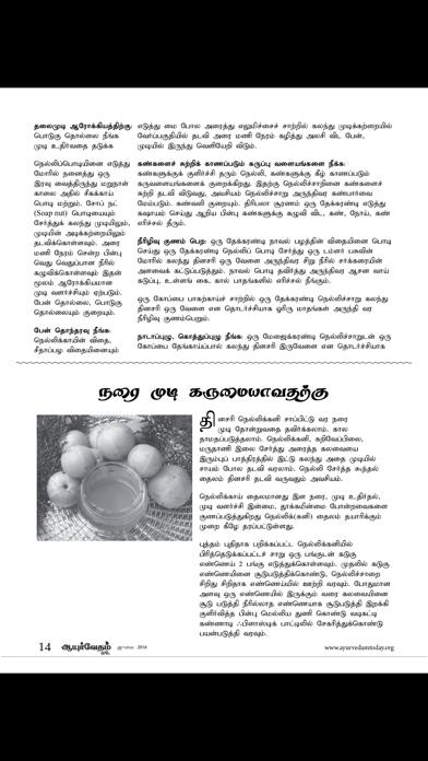 Ayurvedam Today screenshot two