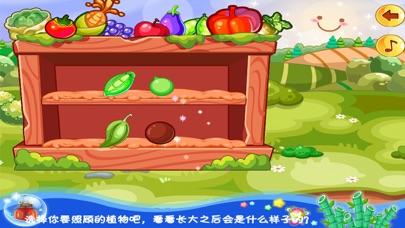 朵拉拉的秘密花园-智慧谷 儿童科学知识早教启蒙游戏(种树 学习植物) screenshot three
