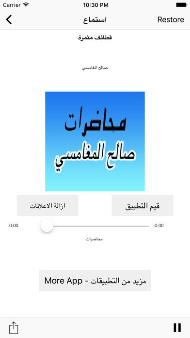 GreatApp for Saleh Al Maghamsi - محاضرات الشيخ صالح المغامسيلقطة شاشة3