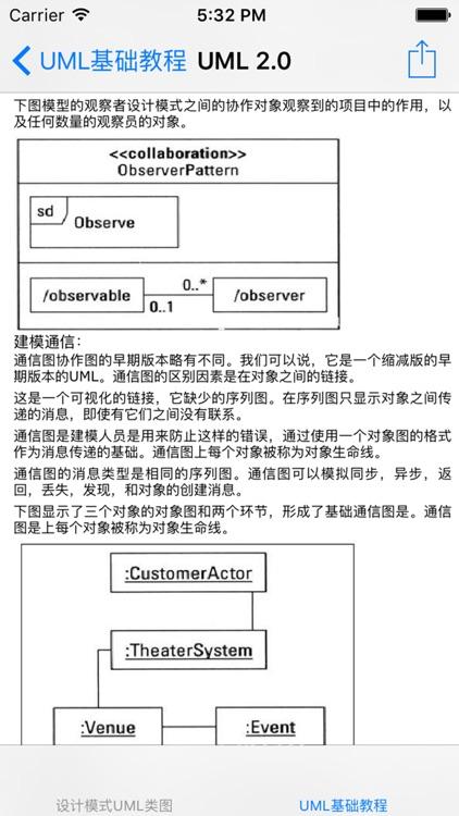 UML教程 screenshot-3